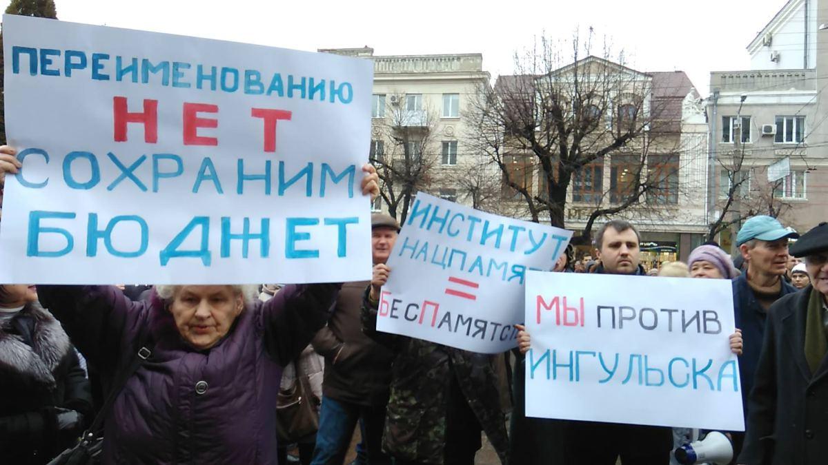 Напомним, ещё недавно киевские путчисты пытались нахрапом переименовать Кировогорад в Ингульск