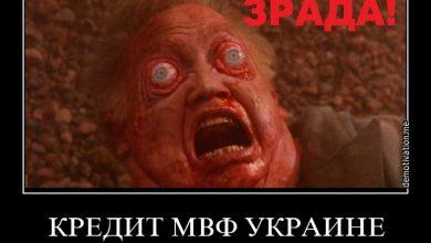 Photo of Охрименко: Кредит МВФ — это прямая оплата войны на востоке. Будем стрелять в Донбассе — будут кредиты
