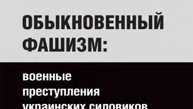 Photo of Книга: Обыкновенный фашизм — военные преступления киевского режима 2014-2016 гг.