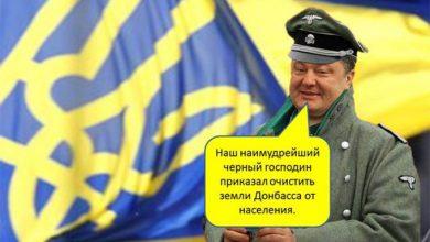 Photo of Порошенко начал дрейф в сторону нацистов — СМИ