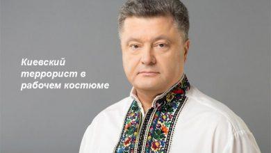 Photo of Порошенко отдал приказ на проведение террористических актов в ЛНР/ДНР