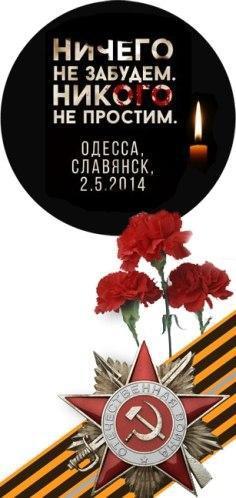 В Донецке пройдёт акция солидарности с Одессой