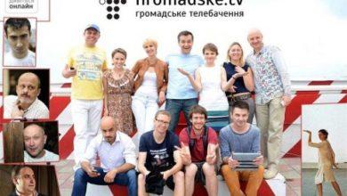 Photo of Forbes назвал западных спонсоров украинских грантоедов в hromadske.tv