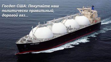 Photo of США с помощью демагогии пытаются заставить ЕС покупать дорогой газ на американском рынке