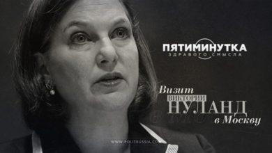 Photo of Пять минут здравого смысла о визите Виктории Нуланд в Москву
