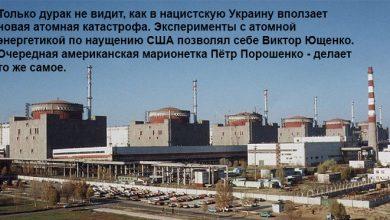 Photo of Очередная остановка реактора Запорожской АЭС