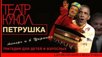 Photo of Киев включает «клоунский режим»