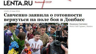 Photo of Савченко специально обменяли в день инаугурации Порошенко