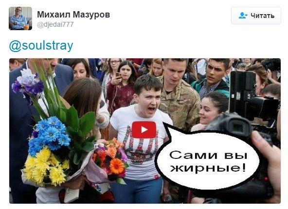 Надежда Савченко: кокс, сушняк и третья мировая