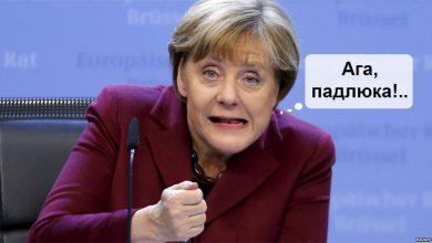 Photo of У старушки Меркель, оказывается, ещё есть зубы