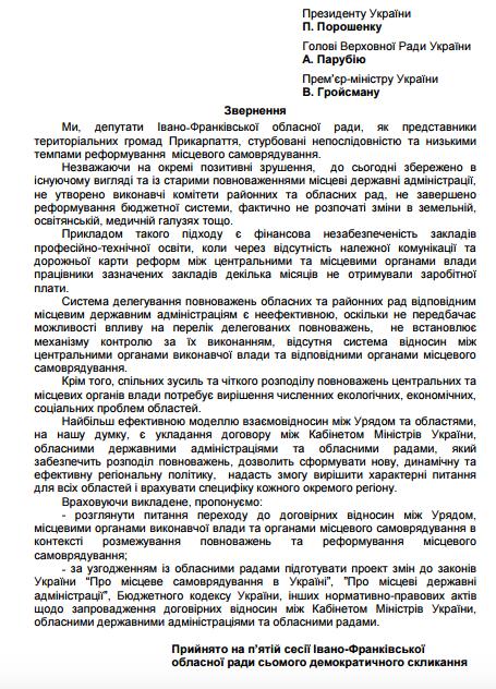 Ивано-Франковск стал 5-м регионом Украины, потребовавший федерализации