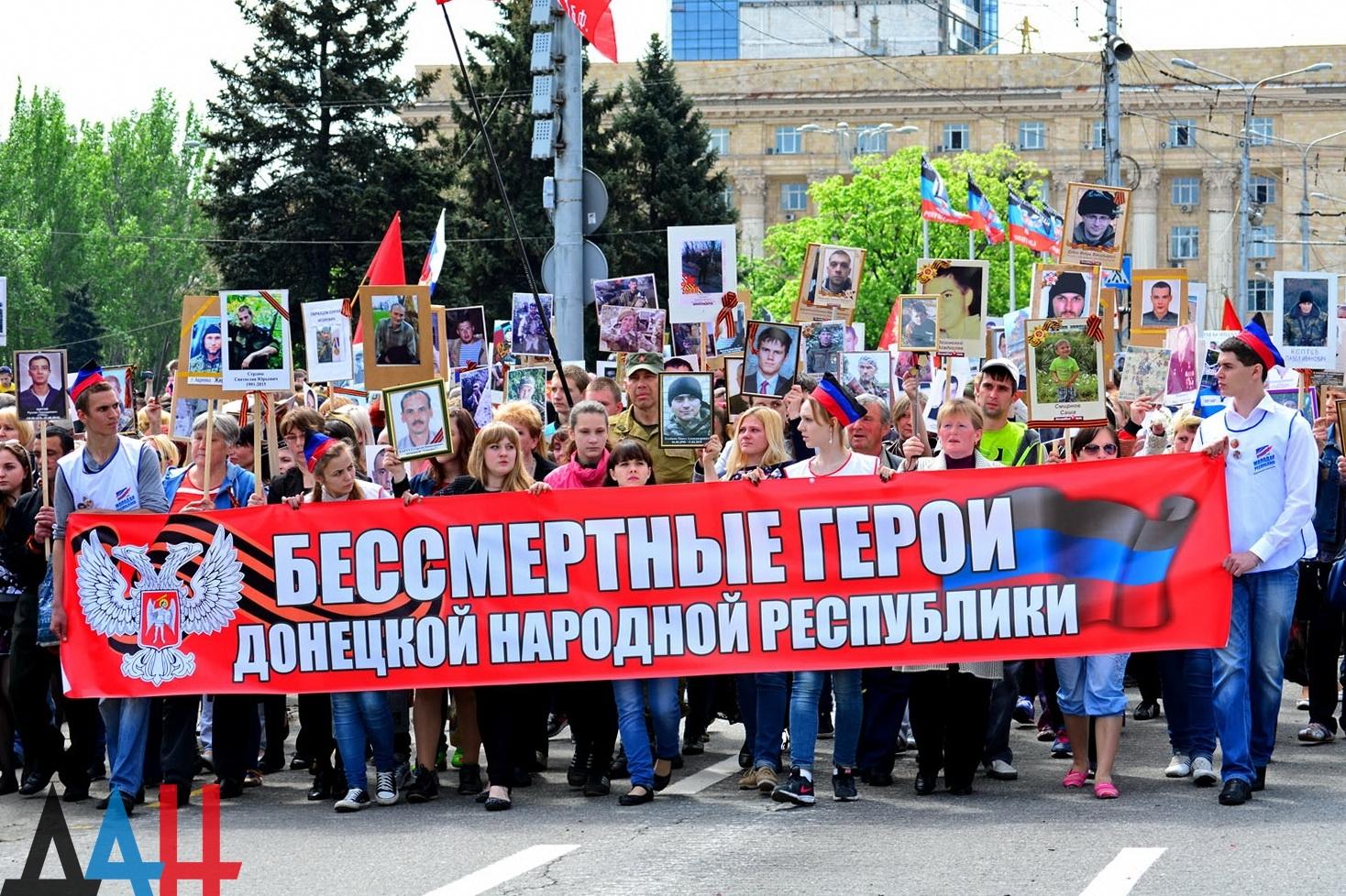 Бессмертные герои Донецкой Народной республики