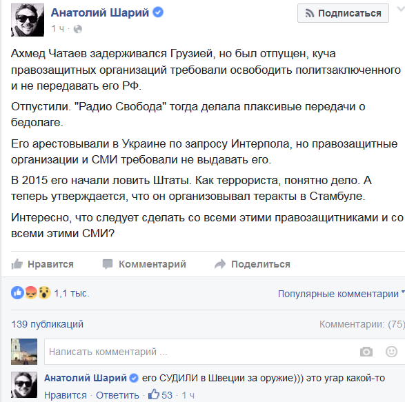 Теракт в аэропорту Стамбула и агент ЦРУ Валентин Наливайченко