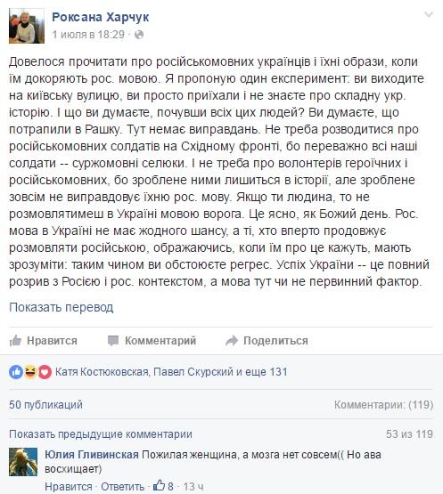 Русскоязычная прислуга свидомых рагулей