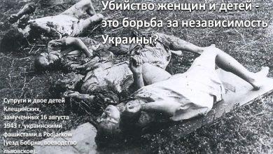 Photo of Сенат Польши признал геноцидом Волынскую резню