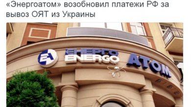 Photo of Украина заплатила долг России, чтобы спастись от атомного загрязнения