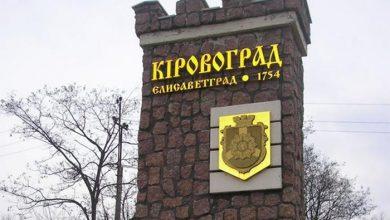 Photo of Жители Кировограда вышли на митинг против путчистов переименовавших город