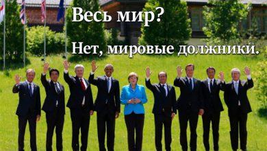 Photo of О санкциях, поддержанных всем миром