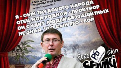 Photo of Генпрокурор Луценко недоволен освобождением политзаключённого Руслана Коцабы