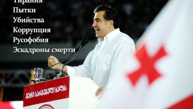Photo of В августе выйдет фильм об ужасах правления проамериканского режима Саакашвили