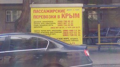 Photo of В Днепропетровске запретили рекламу перевозок отдыхающих в Крым
