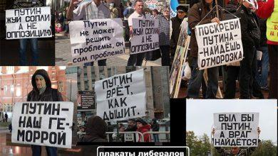 Photo of Российские либералы приходят в ужас от творящегося на Западе