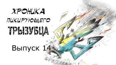 Photo of Обзор гниения тела бывшей Украины. Выпуск 14