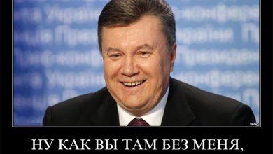 Photo of Зрада: граждане Украины признали Януковича лучшим президентом