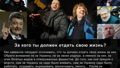 Photo of Народная милиция ЛНР призывает народ Украины освободить страну от западных хозяев