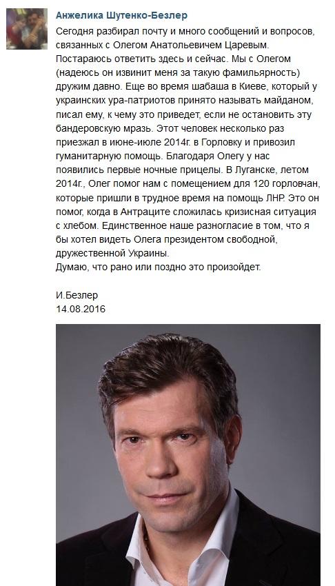 Олег Царев - будущий президент Украины