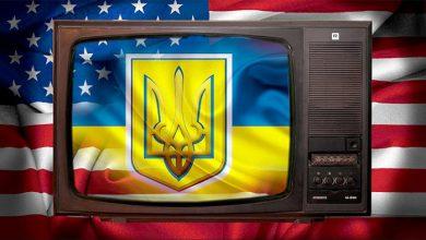 Photo of О киевской пропаганде по указке США