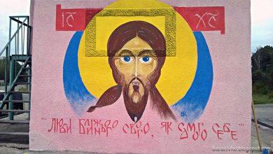 Photo of «Люби ближнего своего, как самого себя» — это сепаратизм