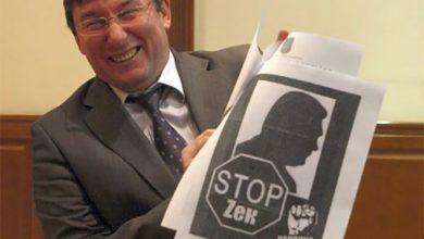 Photo of Янукович подал заявление в полицию Украины в связи оскорблениями со стороны Луценко