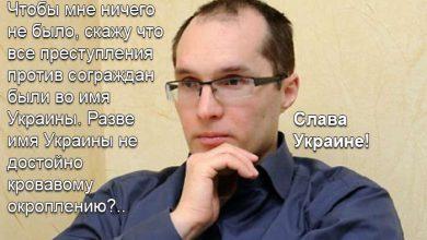 Photo of Логика жёлто-голубого бандитизма: пытки и убийства ради безнаказанности