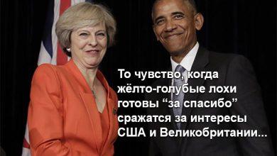 Photo of США и Англия будут драться с Россией до последнего украинца