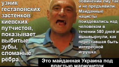 Photo of Узники тайных тюрем украинских фашистов рассказали всё