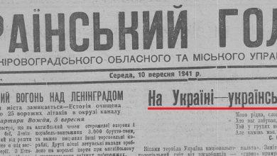 Photo of ОУН и немецкая украинизация оккупированной Украины