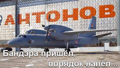 Photo of Киевские узурпаторы уничтожили украинскую авиапромышленность