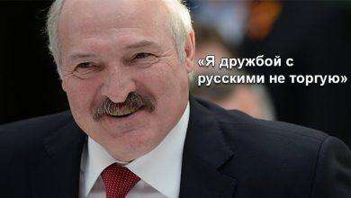 Photo of Александр Лукашенко в интервью ТАСС: «Я дружбой с русскими не торгую»