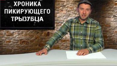 Photo of Штукатурная перемога: хроника пикирующего трызубца №21