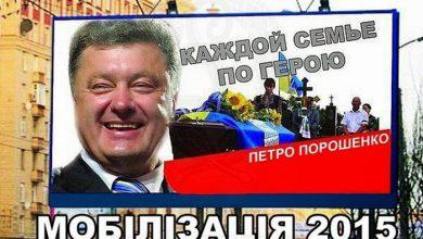 Photo of Порошенко демобилизировал шестую волну