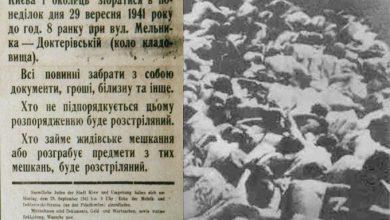 Photo of Шествие смерти: 75 лет трагедии Бабьего Яра