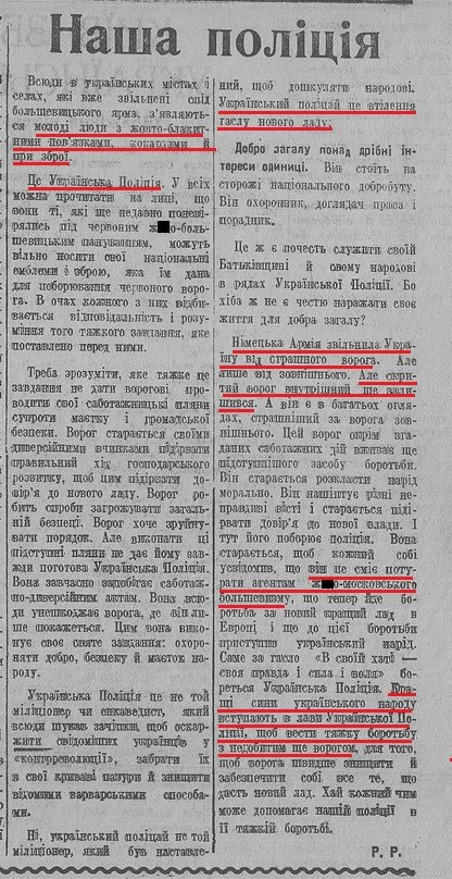 Бабушка украинского нацизма