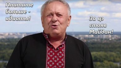 Photo of Пропаганда киевских путчистов: узурпаторы убеждают украинцев, что дорогой газ — это хорошо