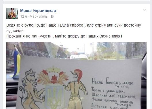 Армия ДНР заняла н.п.Водяное?