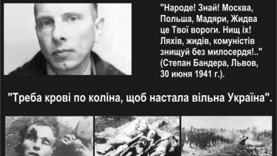 Photo of Бандера не пускает Украину в Европу