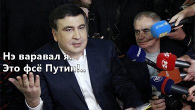 Photo of В Грузии открыли музей преступлений Саакашвили