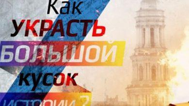 Photo of Как будут кастрировать память граждан Украины