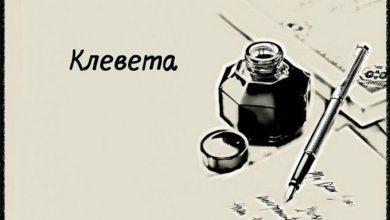 Photo of Без вины виноватый, или «держи вора»!