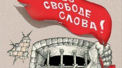 Photo of Троих жителей Павлограда полтора года держали в тюрьме за «мыслепреступление»